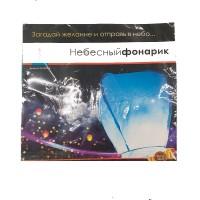 Небесный фонарик Загадай желание синий